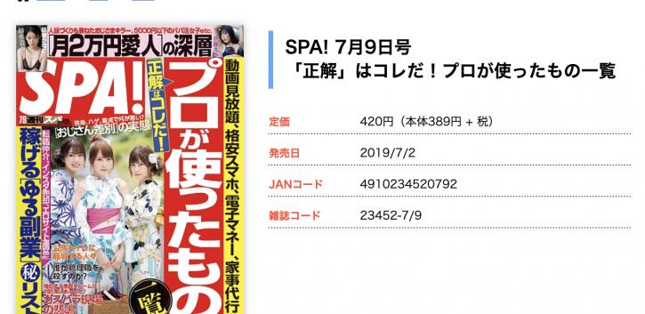 weekly_spa
