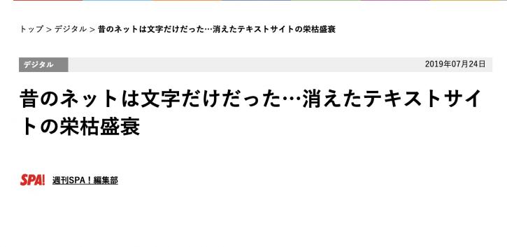日刊SPA!20190724