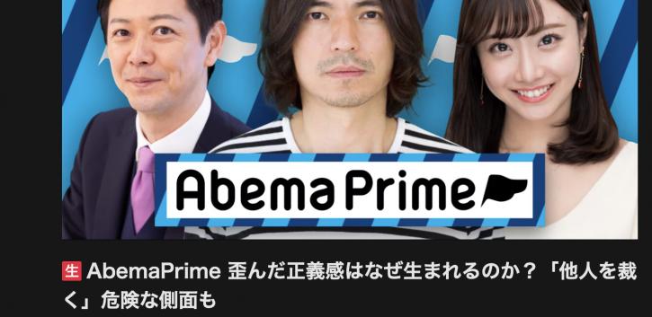 AbemaPrime News