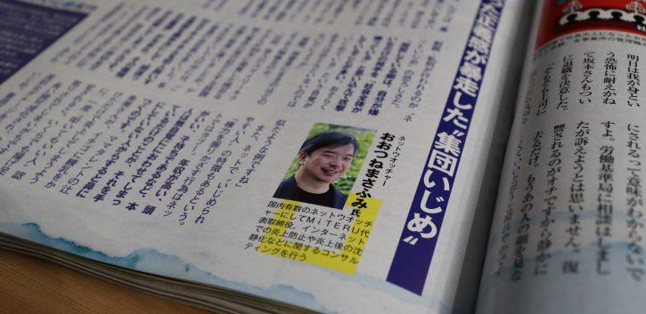 週刊SPA!12月24日号